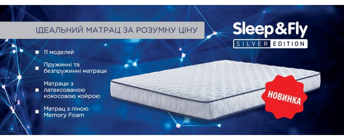 sleepfly_silver_edition