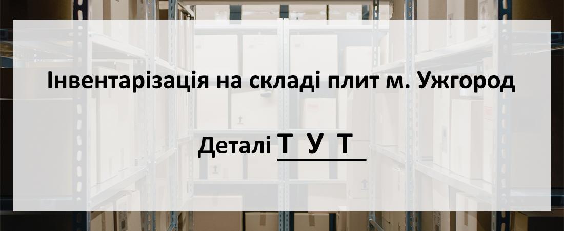 інвентарізація склад плит м Ужгород