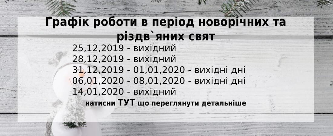 Графік роботи в період новорічних та різдвяних свят 2019-2020 рр