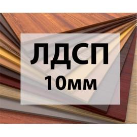 Ламіноване ДСП 10мм