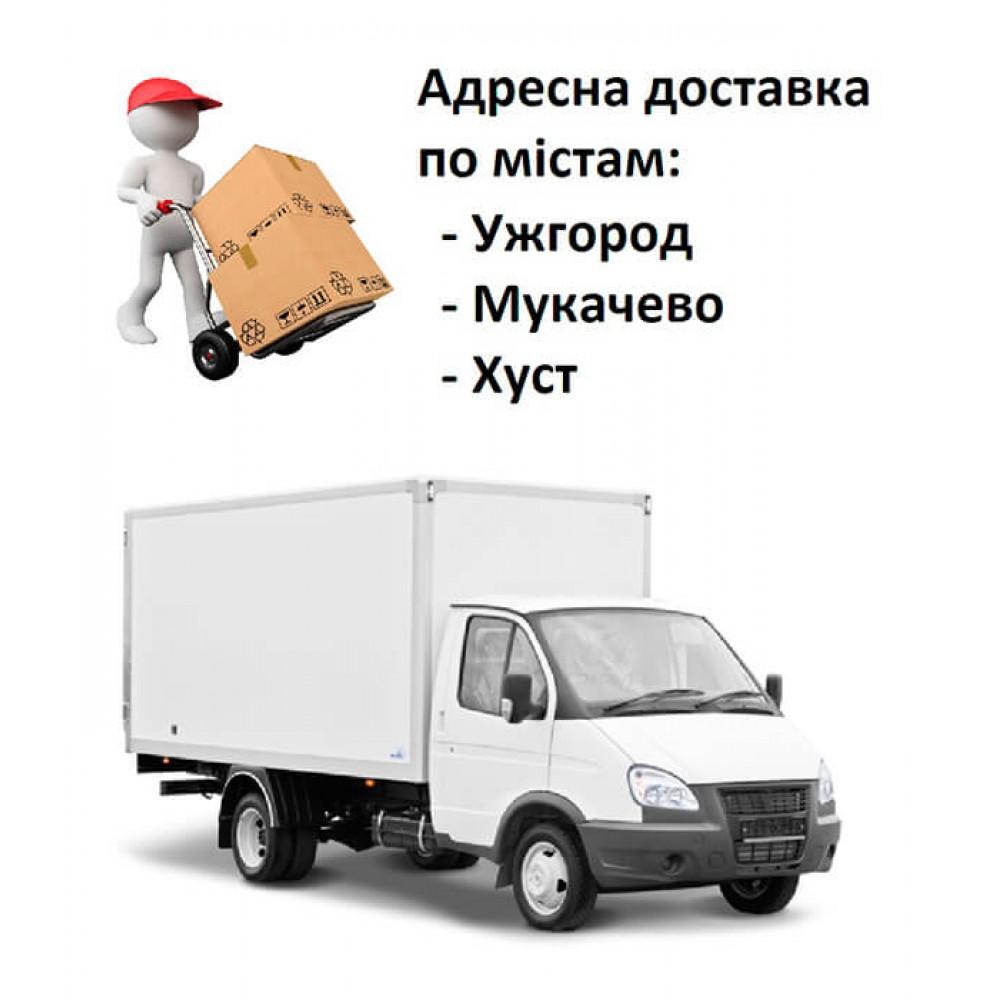 Доставка по містам  Ужгород a1df22b8a2275